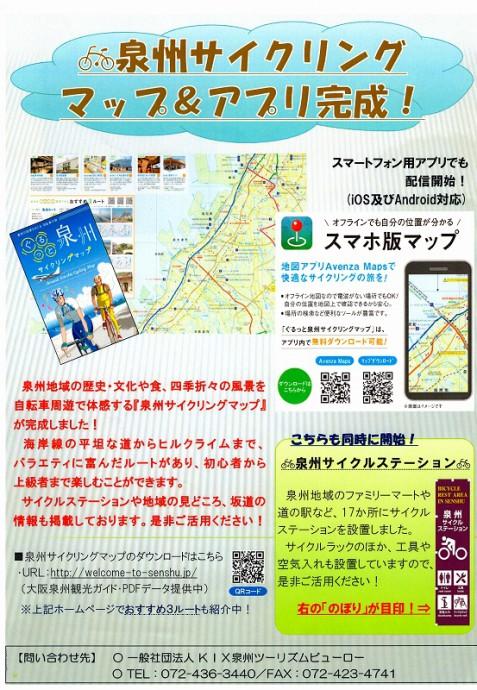泉州サイクルマップアプリ001