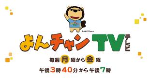よんチャンTV ロゴ①