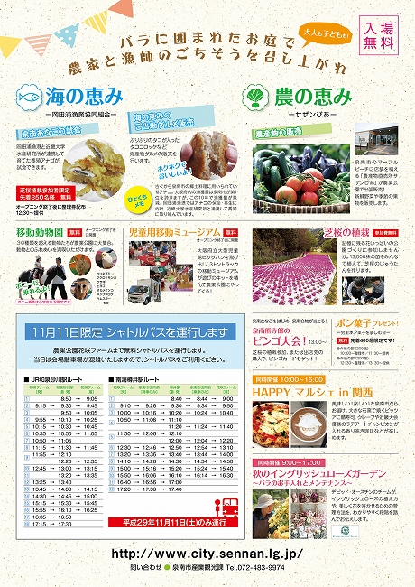 チラシうら(最終)JPEG