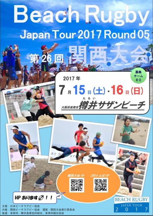 ビーチラグビー関西大会ポスター画像IMG_6963