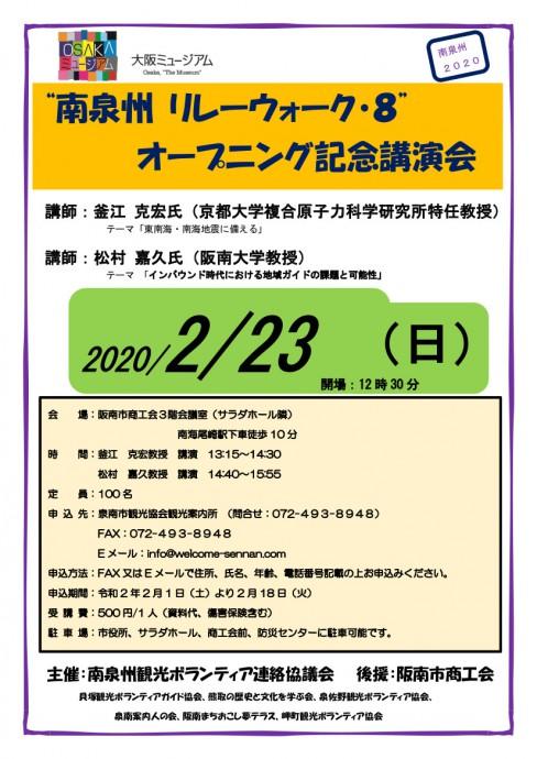 リレーウォーク8講演会チラシ (1) (1)