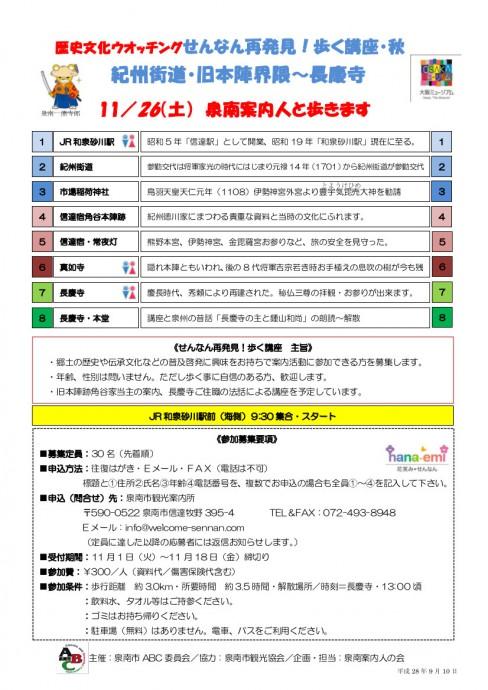 歩く講座秋2809