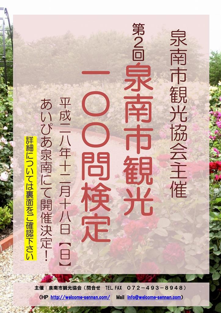 泉南市観光検定チラシA4 H28【最終案】表