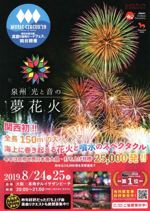 泉州光と音の夢花火2019001