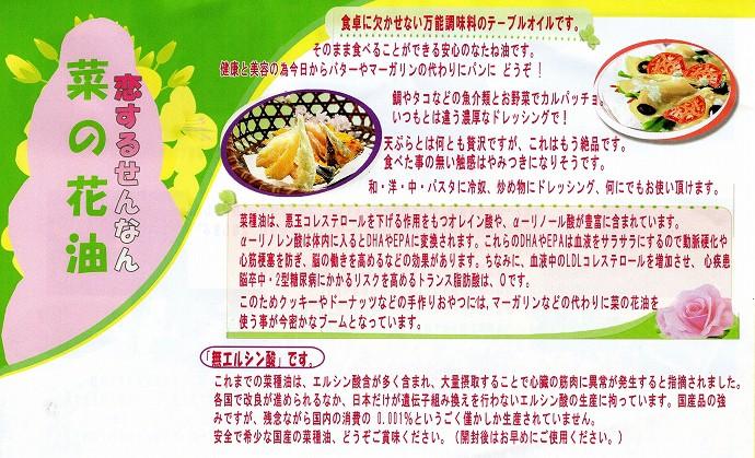 菜の花001