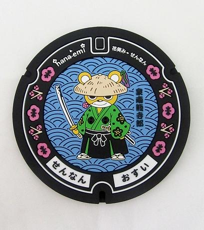 0059_coaster_sennan_mae1