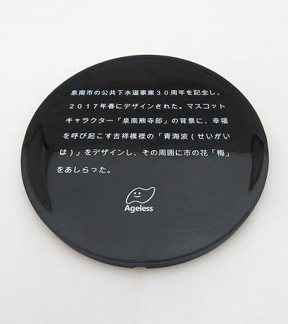 0059_coaster_sennan_ura