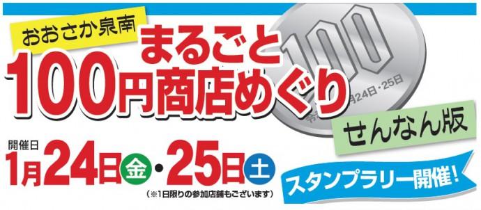 100円商店めぐり
