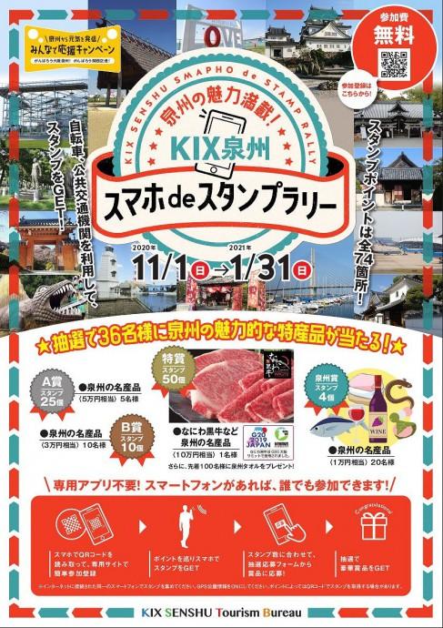 201101_stamp_rally_chirashi (11)