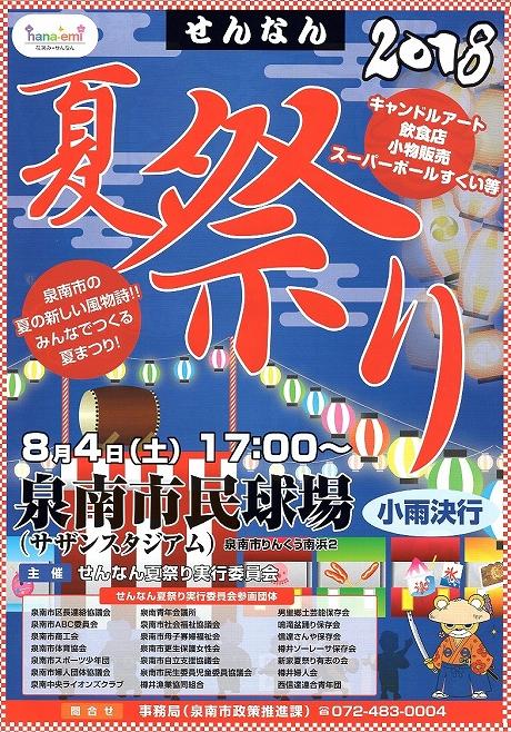 300804  泉南夏祭001