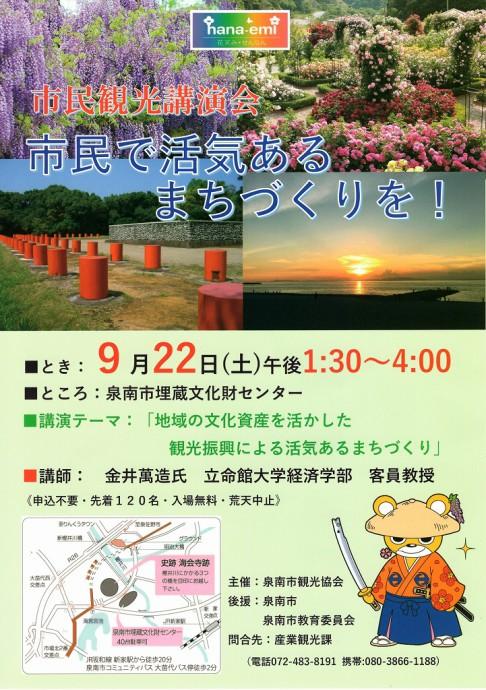 300922  観光協会市民観光講演会