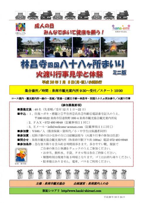 A3001火渡り・林昌寺チラシ0928