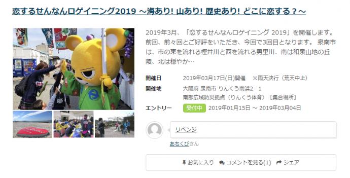FireShot Capture 4 - すべてのイベント一覧 I スポーツエントリー_ - https___www.sportsentry.ne.jp_events_search_