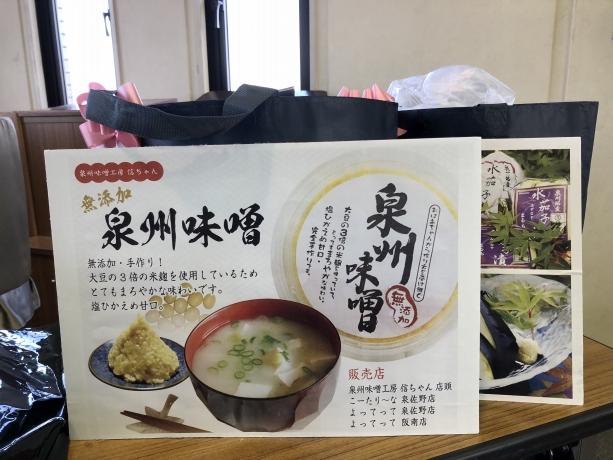 3位の賞品は、泉南市の泉州味噌工房「信ちゃん(のぶちゃん)」の無添加味噌と…