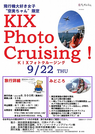 KIXphotocruising2016.jpg