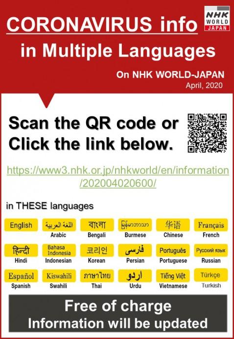 NHKworldjapan
