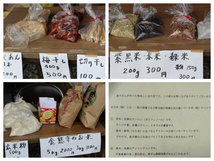 kinyuji bairin products
