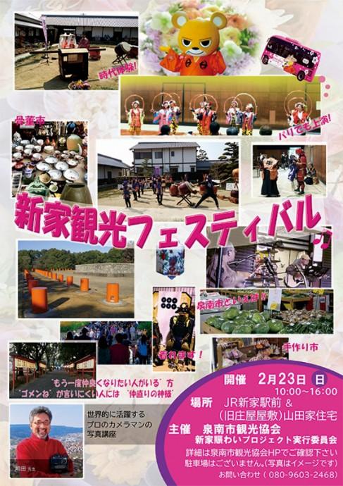 leaflet_a4_front_shingenigiwaipro
