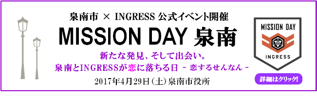 re 290323 ingress banner6