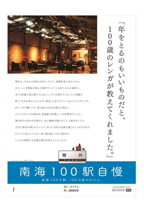 NANKAI100-013_B2_0602