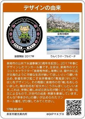 s-マンホールカード(裏)