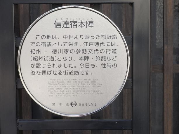 s-熊野街道信達宿(4)
