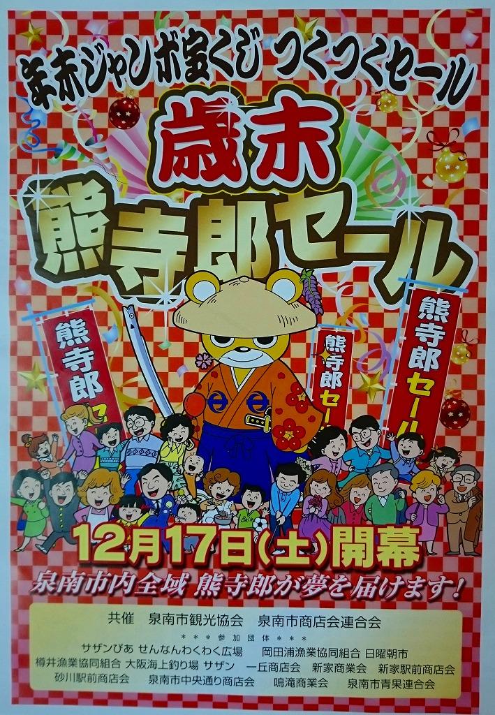 s-161215 Kumajiro Sale DSC_0015_1_re