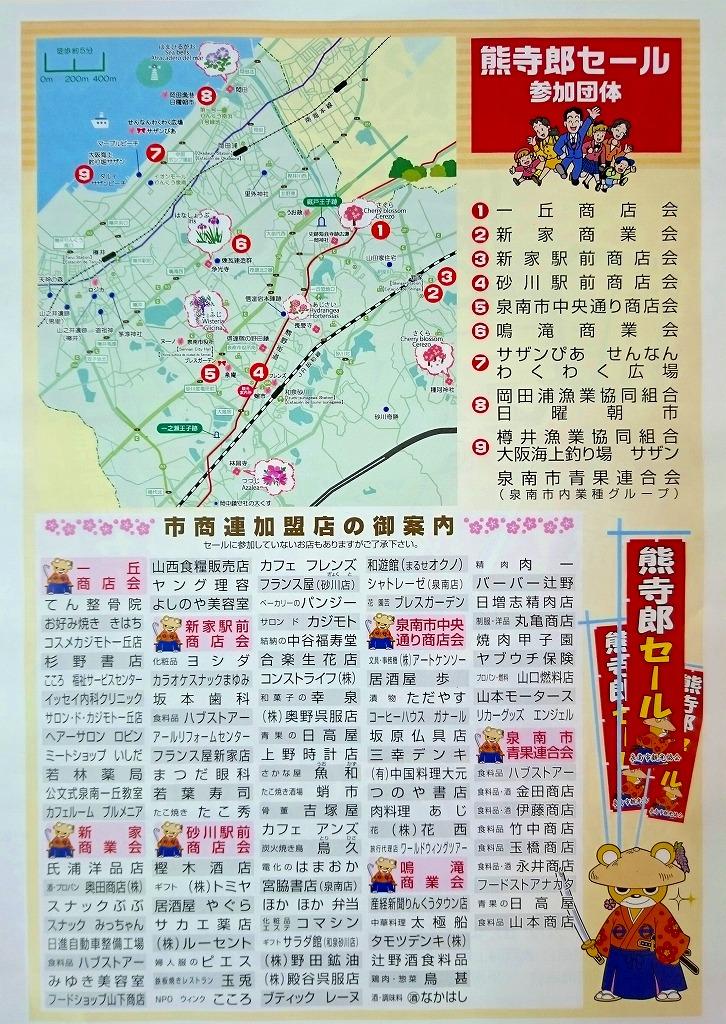 s-161215 Kumajiro sale DSC_0018_1_re