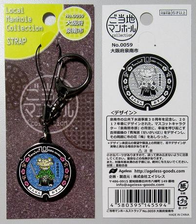 s-4559_sennanshi_main