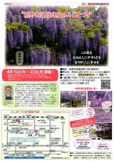 s_310415-fujimatsuri002