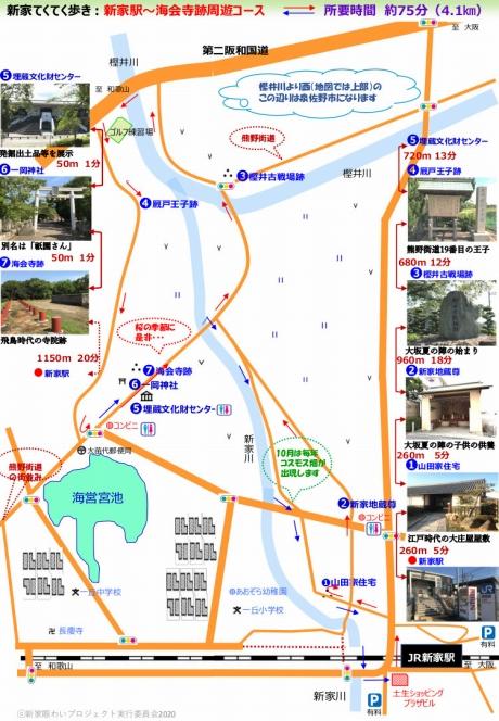 small散策ガイド地図PPT種河・海会寺ルート(223フェスタ用)2