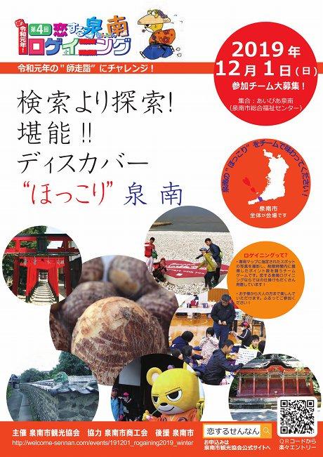 smallR1_ロゲA4チラシ最終オモテ