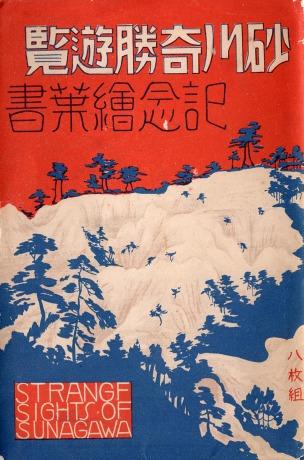 sunagawakisho025
