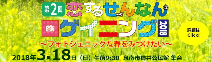 tokushu banner 6